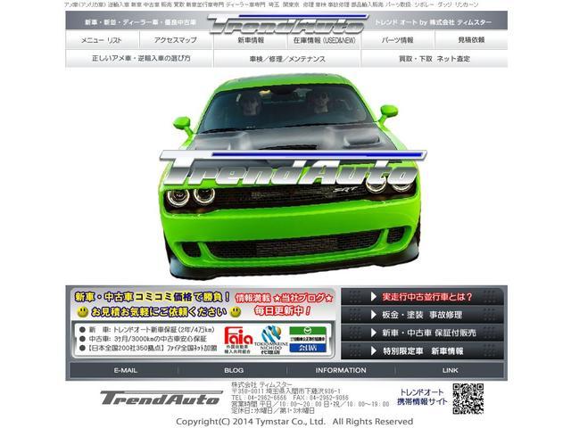 TrendAuto トレンドオート (株)ティムスター(4枚目)