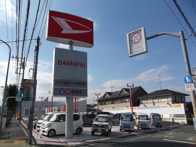 ダイハツ東京販売(株) U-CAR東大和(3枚目)