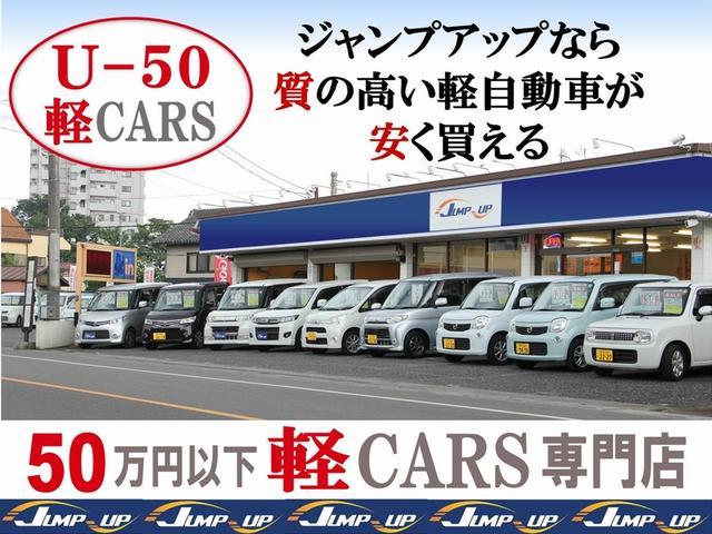 U-50 50万円以下専門店 Jump up