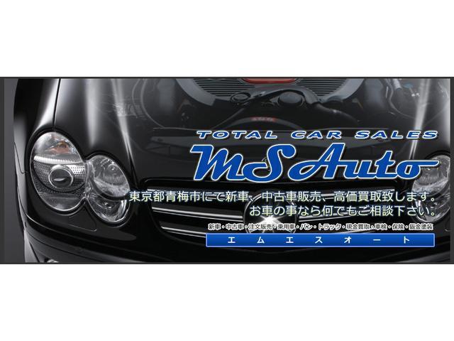 MS AUTO(1枚目)