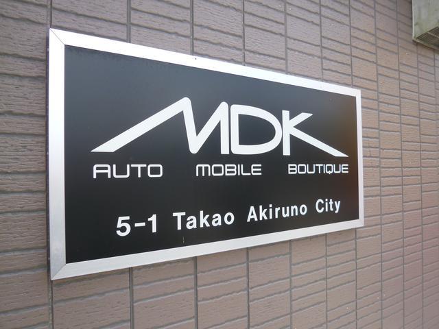 MDK 株式会社エムディーケー(1枚目)