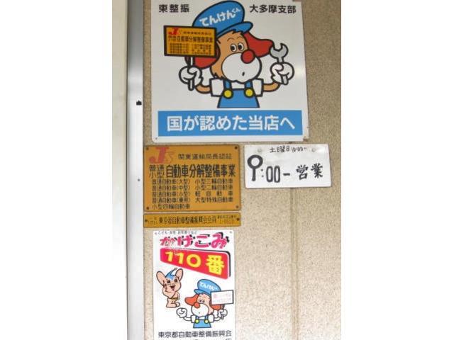 東京都自動車整備振興会・大多摩支部所属の認証整備工場です。PL保険加入・整備保証付きだから安心です。