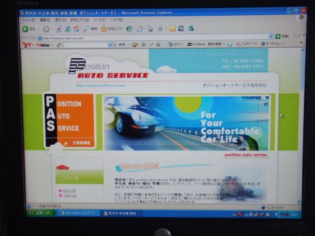 最新の在庫車、お買い得な新古車情報などは当社ホームページをチェックしてください。