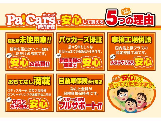 届出済未使用車専門店 パッカーズ 所沢新座(3枚目)