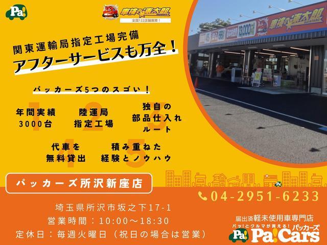 届出済未使用車専門店 パッカーズ 所沢新座(4枚目)