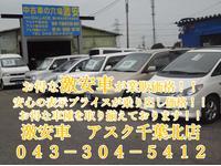 アスク千葉北 業販センター (株)BALLADE