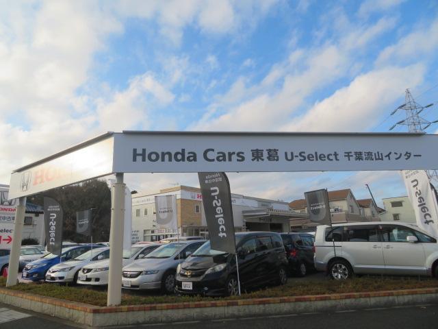Honda Cars東葛 U-Select千葉流山インター(1枚目)