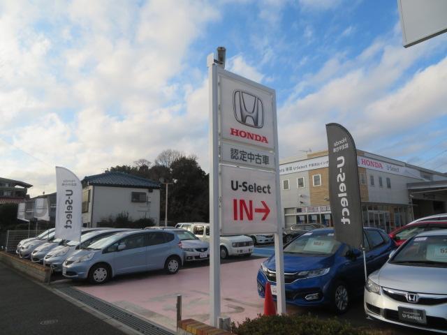 Honda Cars東葛 U-Select千葉流山インター(6枚目)