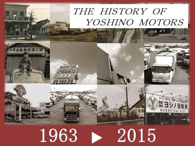 (株)ヨシノ自動車 トラック専門店(1枚目)