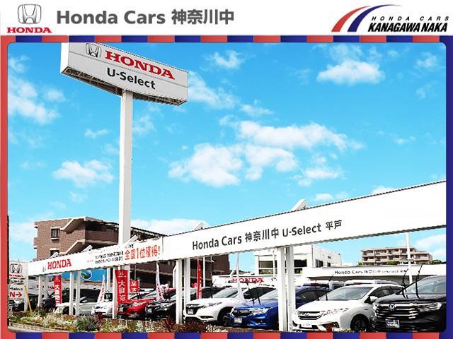 Honda Cars神奈川中 U-Select平戸(1枚目)