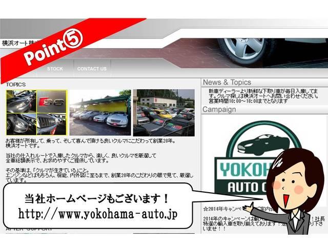 横浜オート株式会社(5枚目)