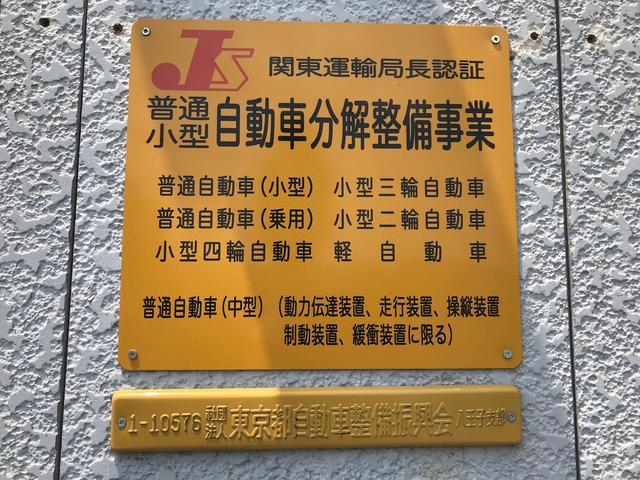 当店は国土交通省認証工場です。車検から一般整備・カスタムまで、お任せください。