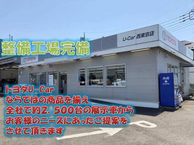 トヨタモビリティ東京(株)U-Car西東京店(1枚目)