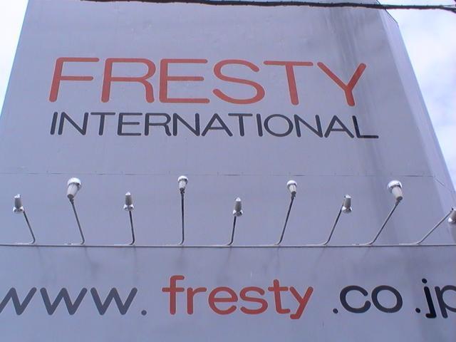FRESTY (株)フリスティインターナショナル(2枚目)