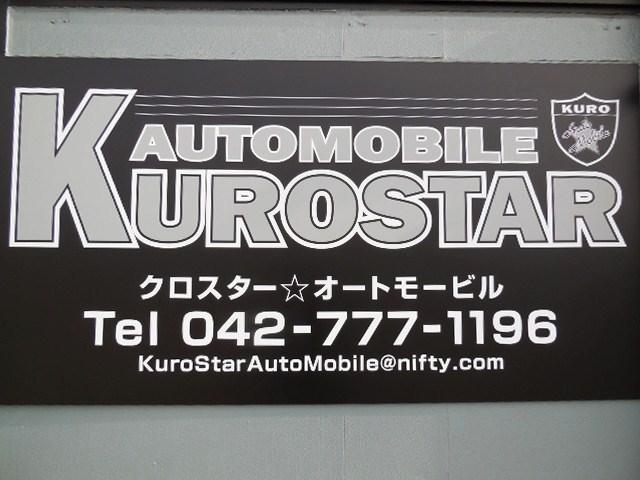 KuroStar☆AutoMobile クロスター☆オートモービル
