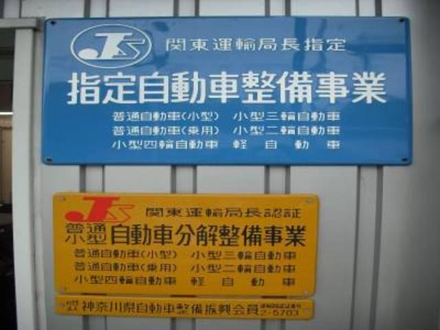 関東運輸局指定整備事業場ですので土日祝日でも車検を完成させることができます。