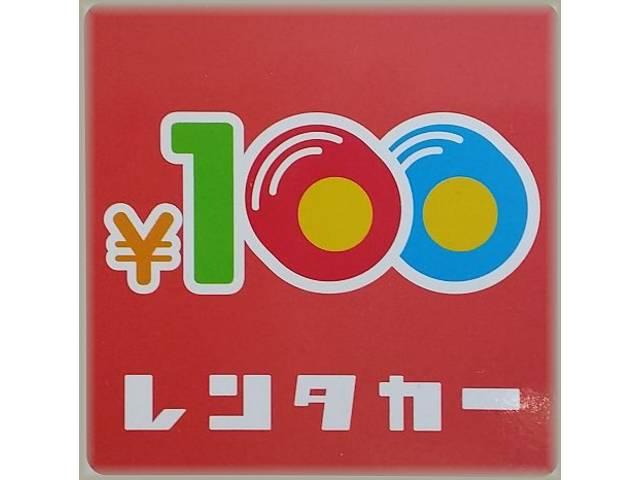 100円レンタカーも扱っています。例えば、3時間なら1800円でご利用できます(^^)