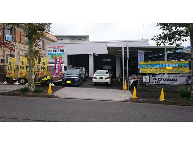 町田市忠生、忠生消防署近くの自動車整備工場です!