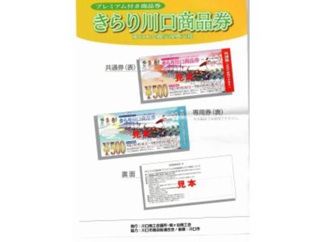 車検、整備等できらり川口商品券のご利用可能です!!