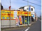 ホリデー車検川口店