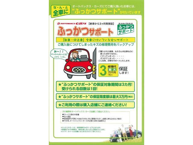 不慣れなお車で納車後にぶつけた場合もご安心下さい!納車後3ヶ月以内であれば3万円まで安心修理保証付