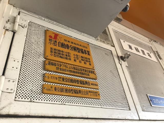 ホンダオート練馬 認証工場看板