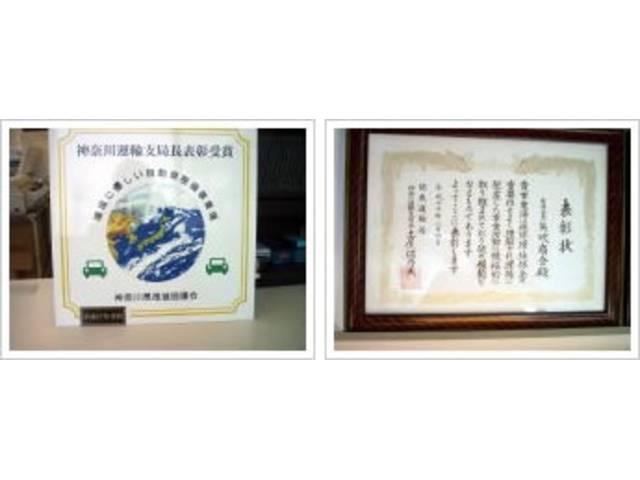 お客様のお気持ちが、神奈川県の陸運支局から、「環境整備に取り組んでいる」と表彰をいただきました。