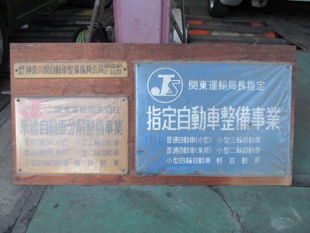 運輸局指定工場の証です。