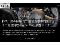 BMW MINI専門店 レイズ