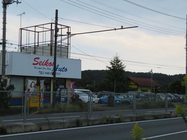 Seikoh Auto (セイコーオート)(1枚目)