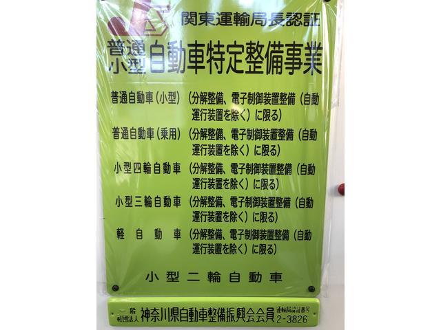 国土交通省認証の設備と国家資格を持つスタッフが常駐している工場の「証」です。