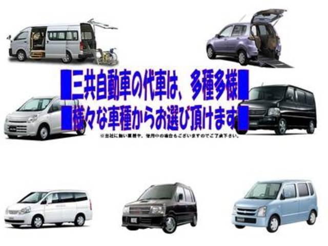 三共自動車の代車は、軽自動車・バン・軽バン・コンパクト・福祉車両など、様々な車種よりお選び頂けます♪