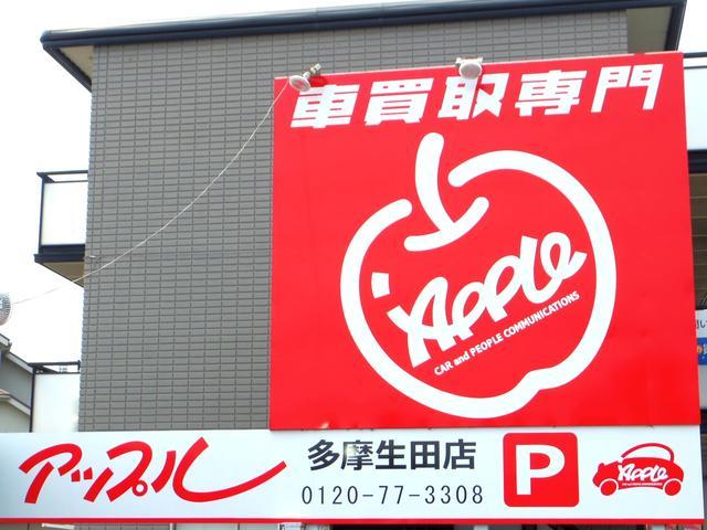 アップル多摩生田店(1枚目)