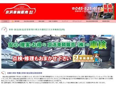 「京浜車輌」で検索!