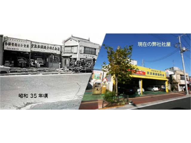 創業から66年わたり地域の皆さんと共に歩んできた老舗工場です!!信頼、実績、安心です!!