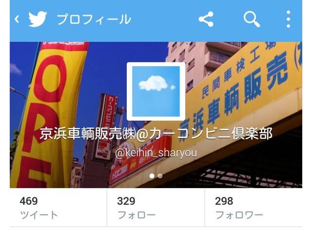 Twitterアカウントあります!!地域の情報も発信しています!