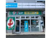 トヨタカローラ神奈川(株) 横浜マイカーセンター