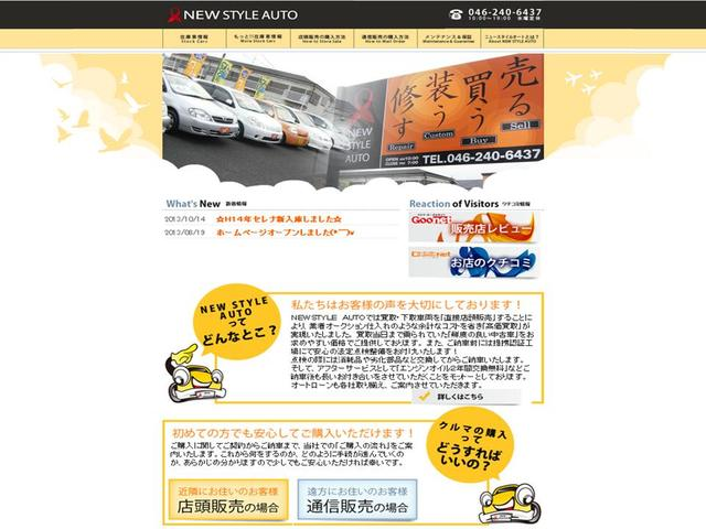 ☆ホームページも宜しければご覧ください☆☆http://www.newstyle−auto.com