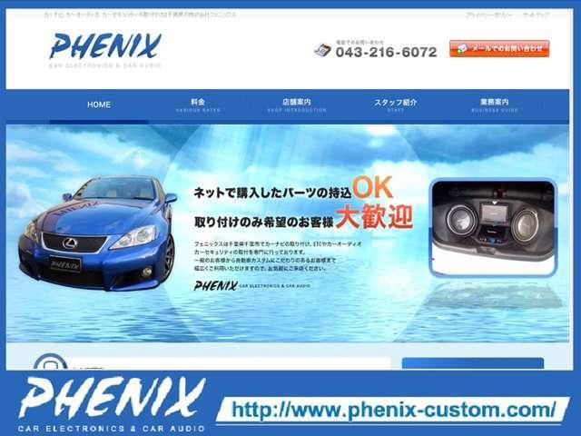 PHENIX (株)フェニックス(4枚目)
