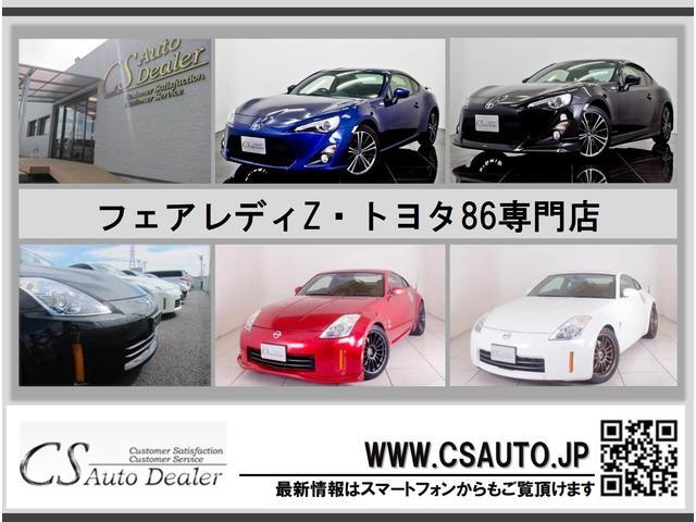 CSオートディーラー 埼玉岩槻インター店 フェアレディZ・スカイラインクーペ・トヨタ86専門店の店舗画像