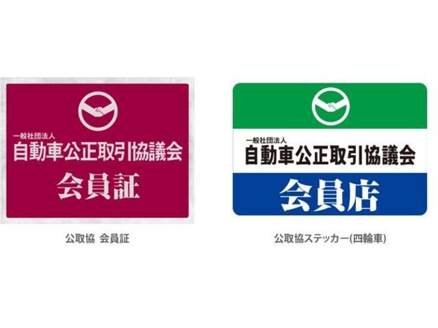 ●神奈川中古車販売加盟、公正取引協議会加盟 消費者の不利益にならない正直な車両販売を心懸けております