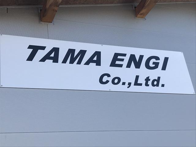 TAMA ENGI  株式会社 多摩エンジ(6枚目)