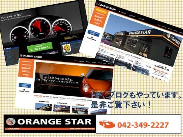 オレンジスター(3枚目)