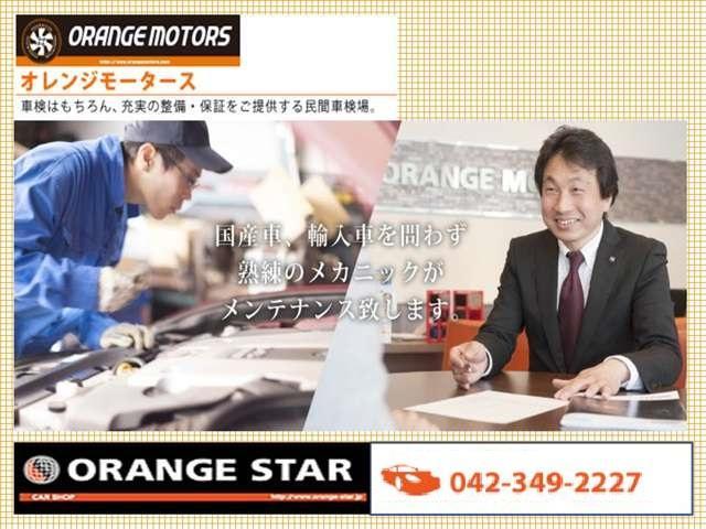 オレンジスター(4枚目)