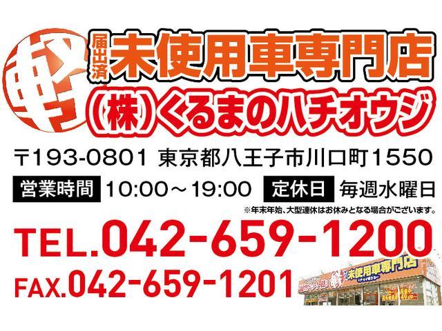 届出済軽未使用車専門店 くるまのハチオウジ(0枚目)