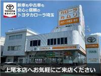 トヨタカローラ埼玉(株)上尾本店