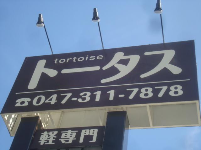 [千葉県]中古軽自動車専門 トータス松戸・柏店