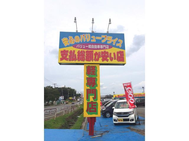 (有)バリュー 軽自動車専門店(1枚目)