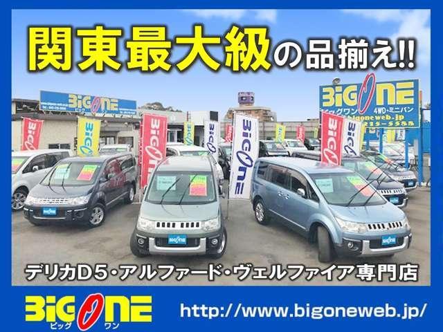 株式会社 ビッグワン 4WDミニバン専門店 デリカD:5・フォレスター店