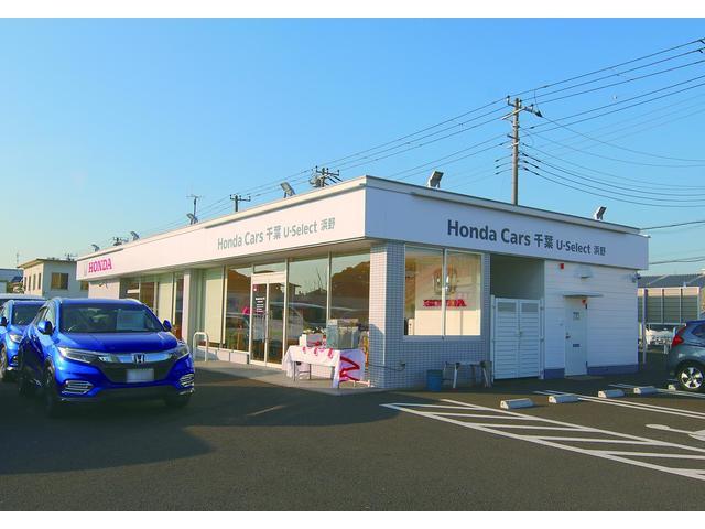 (株)ホンダカーズ千葉 U-Select浜野